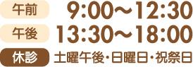 外来受付時間 午前9:00~12:30 午後13:30~18:00 休診 土曜午後・日曜日・祝祭日