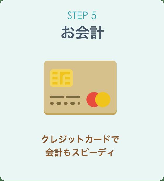 STEP5 お会計