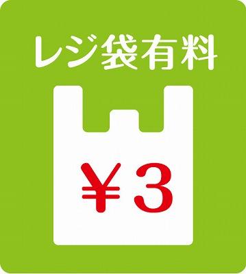 レジ袋 3円